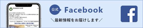 株式会社ありえの家Facebook