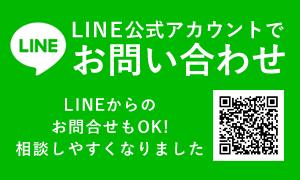 LINE公式アカウントでお問い合わせ LINEからのお問合せもOK! 相談しやすくなりました